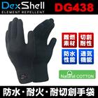 DexShell デックスシェル 完全 防水手袋 耐火・耐切創・防水難燃性 手袋 グローブ DG438 Waterproof Flame Retardant Gloves EN407 4131【DexShellシリーズ】【10P03Dec16】