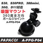 【PAPAGO(パパゴ)】GoSafeシリーズ S30、S30PRO、388mini、30G、D11 専用吸盤式マウント A-PPG-P04