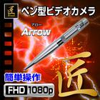 匠ブランド ペン型ビデオカメラ Arrow アロー NCP0507-A0