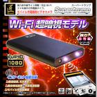匠ブランド Wi-Fiモバイル充電器型ビデオカメラ Supertrump スーパートランプ NCB0489-A0