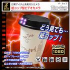 匠ブランド 紙コップ型ビデオカメラ The-Cup ザ・カップ NCC0488-A0