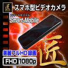 匠ブランド 小型カメラ スマートフォン型ビデオカメラ Smart-Mobile スマートモバイル TK-B508-A0