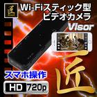匠ブランド 強力赤外線シリーズ 小型カメラ Wi-Fiスティック型ビデオカメラ Visor バイザー TK-S516-A0