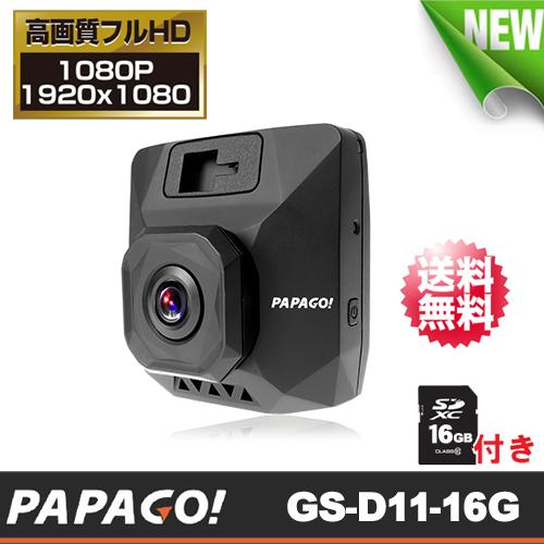 PAPAGO!(パパゴ) マットブラック塗装&多面体ダイヤモンドカット 300万画素CMOSセンサー搭載 ドライブレコーダー「GoSafe D11」GS-D11-16G
