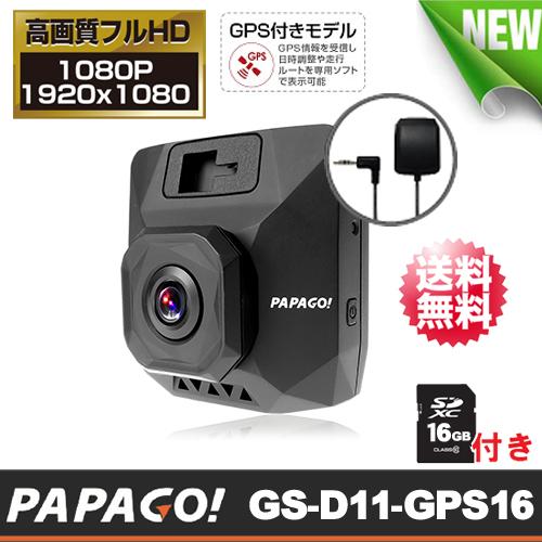 PAPAGO!(パパゴ) マットブラック塗装&多面体ダイヤモンドカット 300万画素CMOSセンサー搭載 ドライブレコーダー GPSアンテナ セットモデル「GoSafe D11GPS」GS-D11-GPS16