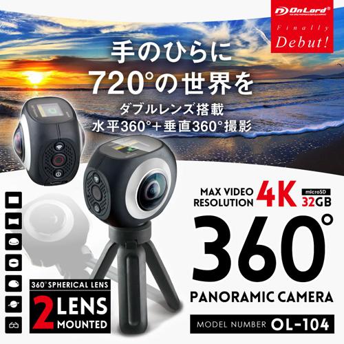 オンロード OnLord VR 4K スマホ接続 対応 2.7K アクションカメラ ウエアラブルカメラ 360°カメラ OL-104