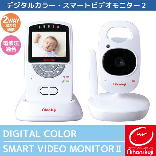 【送料無料】日本育児 電波法適合 ワイヤレス ベビーモニター 赤ちゃん 育児 見張る デジタルカラースマートビデオモニター2