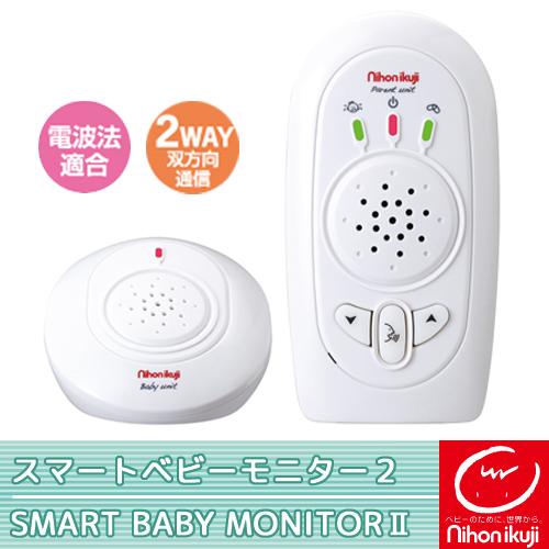 日本育児 電波法適合 ワイヤレス音声送受信機 赤ちゃん 見張る 育児 音声モニター デジタル2Wayスマートベビーモニター2