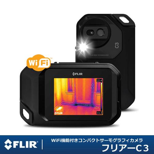 FLIR(フリアーシステムズ) 3インチタッチパネルスクリーン WiFi機能付きコンパクトサーモグラフィカメラ フリアーC3