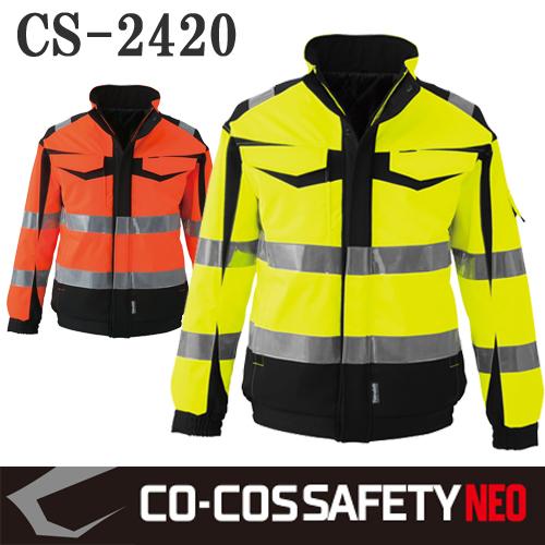 【CO-COS SAFETY NEO】JIS T8127 作業服 作業着 高視認性完全防水防寒ジャケット CS-2420