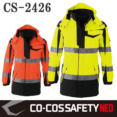 【CO-COS SAFETY NEO】JIS T8127 作業服 作業着 高視認性安全防水防寒コート CS-2426