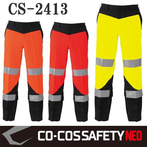 【CO-COS SAFETY NEO】JIS T8127 作業服 作業着 高視認性安全スラックス CS-2413