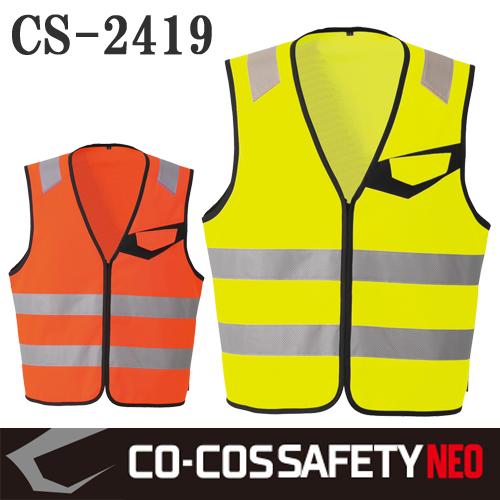 【CO-COS SAFETY NEO】JIS T8127 作業服 作業着 高視認性安全ベスト(ファスナー) CS-2419