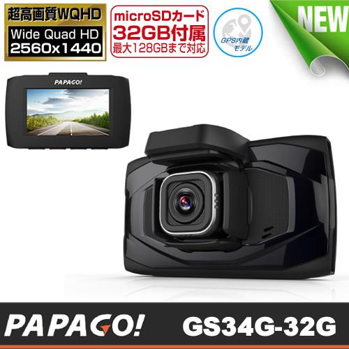 PAPAGO(パパゴ) 高画質WQHD(2560x1440)オールインワンドライブレコーダーGoSafe 34G(GS34G-32G)