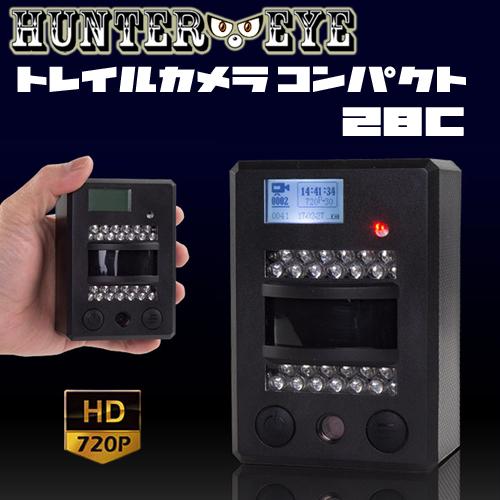 屋外用監視録画 暗視 トレイルカメラ コンパクトタイプ HUNTER・EYE ハンターアイ・コンパクト TRAILCAM 28C