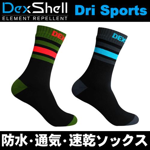 DexShell(デックスシェル)完全 防水ソックス ドライ・リリース Waterproof Ultra Dri Sports Socks ウルトラ ドライ スポーツソックス DS625W(DS625WAB:アクアブルー/DS625WBO:ブレイズオレンジ)