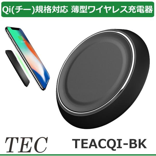 テック Qi(チー)規格認証取得 ワイヤレスUSB充電機 TEACQI-BK【ゆうパケット便で送料無料】