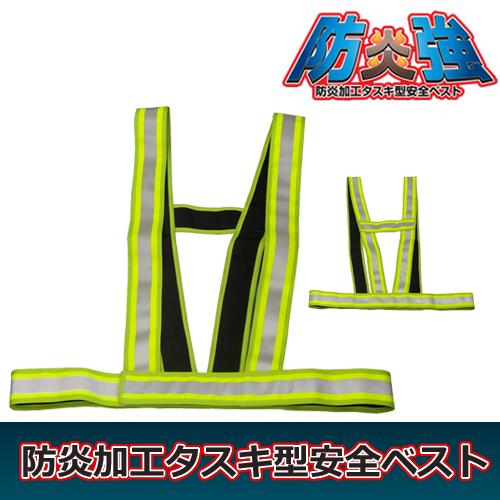 ミズケイ 役立~ツ 防炎加工タスキ型 安全ベスト 防炎強 イエロー 5920101