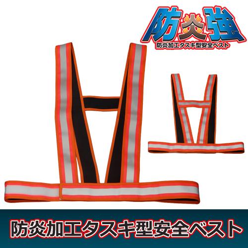 ミズケイ 役立~ツ 防炎加工タスキ型 安全ベスト 防炎強 オレンジ 5920105