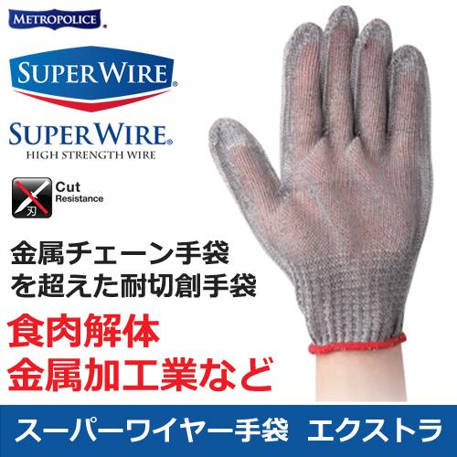 メトロポリス 耐切創 食肉加工 金属加工用 網状 手袋「スーパーワイヤー エクストラ」片手のみ 左右兼用 JHSW-2302 SuperWire-02