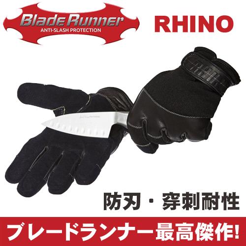 ブレードランナー BLADERUNNER 防刃・穿刺対応 耐切創 手袋 RHINO Glove ライノー グローブ PDLRHINO