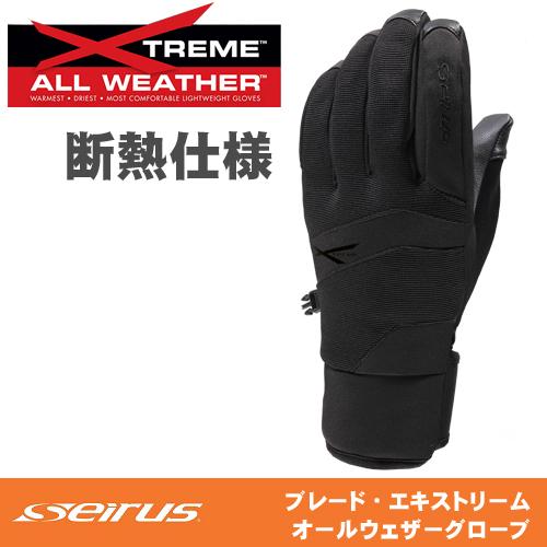 セイラス Seirus 完全防水 断熱素材 シンサレート使用 手袋 ブレードエキストリームオールウェザーグローブ(メンズ)【完全防水】
