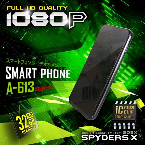 スパイダーズX 1080P 動体検知 モバイルバッテリー 超省電力ICチップ搭載 スマートフォン型カメラ A-613