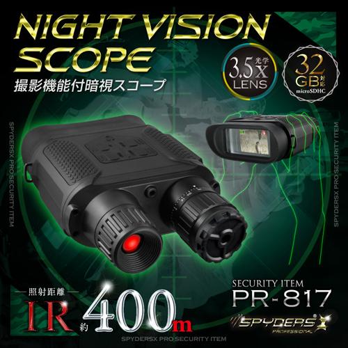 撮影・録画機能搭載 暗視スコープ 双眼鏡型 デジタル ナイトビジョン 防犯カメラ スパイダーズX PRO「PR-817」