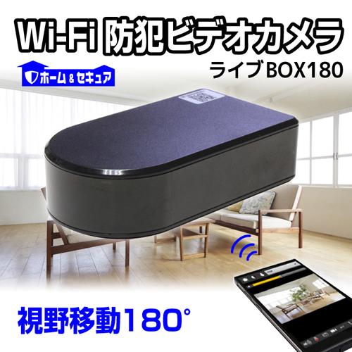 ホーム&セキュア 180度可動式レンズ搭載 Wi-Fi対応 ボックス型 ビデオカメラ 防犯カメラ LIVEBOX180 ライブボックス180 HS-B001-A0