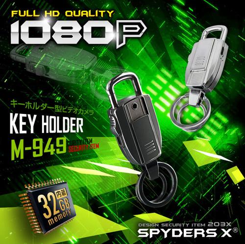 スパイダーズX キーホルダー型カメラ1080P 32GB内蔵 スパイカメラ M-949G(ガンメタ) M-949S(シルバー)