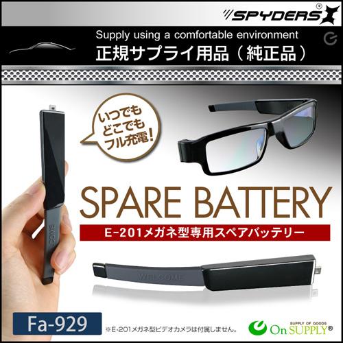 スパイダーズX オプション メガネ型カメラ E-201専用 スペアバッテリー 200mAh 予備バッテリー Fa-929