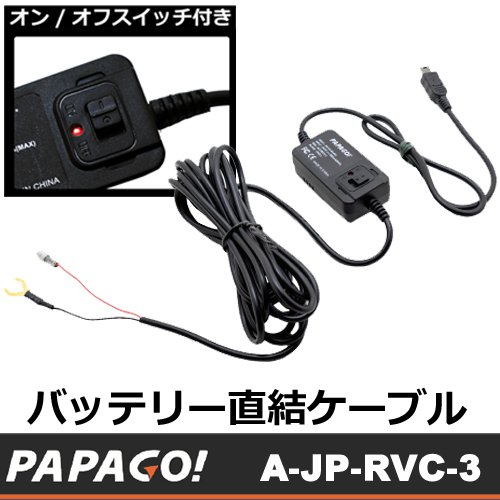 PAPAGO (パパゴ)ドライブレコーダー用 バッテリー直結 スイッチ付きスマート電源コード A-JP-RVC-3