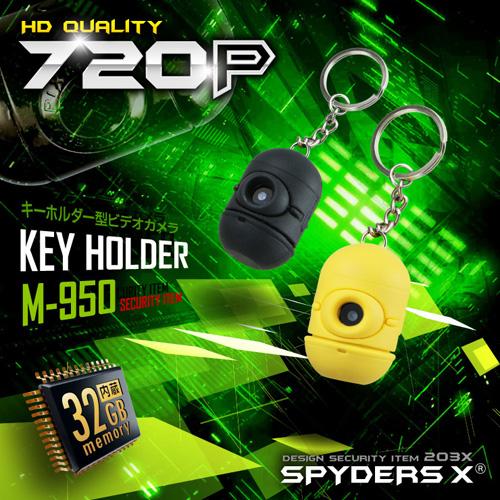 スパイダーズX 小型カメラ キーホルダー型カメラ 防犯カメラ 720P 32GB内蔵 スパイカメラ M-950