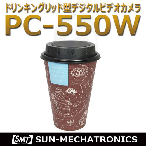 Wi-Fi機能搭載ドリンキングリッド型デジタルビデオカメラ PC-550W