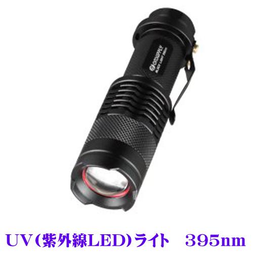 照射角度可変式 紫外線LED 395nm UVライト ブラックライト GA-0030
