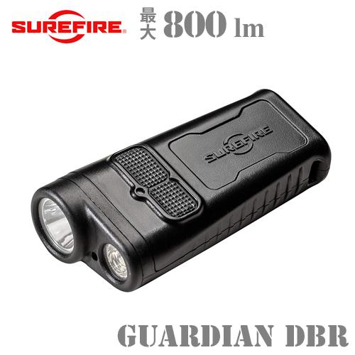 SUREFIRE DBR GUARDIAN ガーディアン 自動調光機能搭載 充電式 LEDフラッシュライト