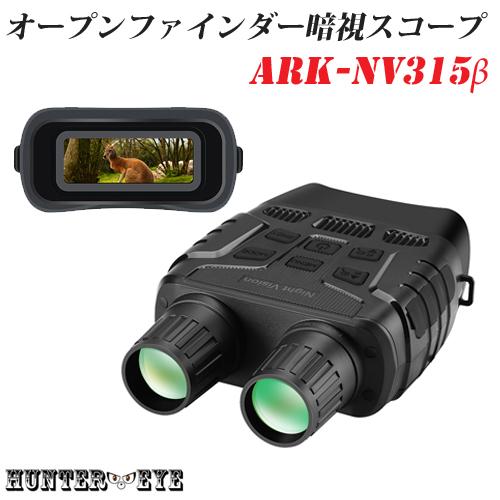 HUNTER・EYE(ハンターアイ) 赤外線照射約250m 暗視補正 内蔵液晶ディスプレイ オープンファインダー 暗視スコープ 双眼鏡型ナイトビジョン ARK-NV315β