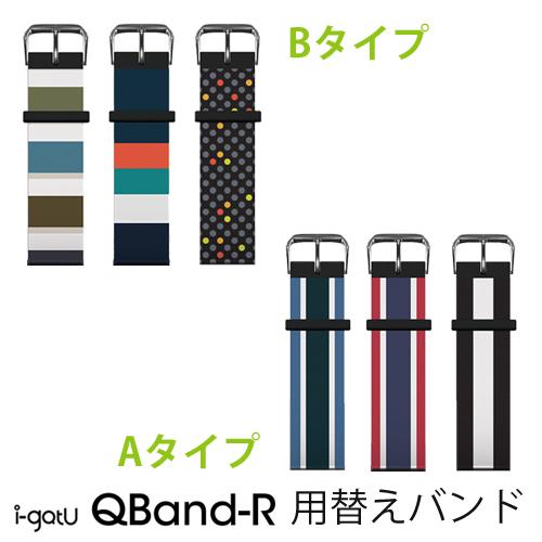 i-gotU 活動量計 QBand-R Q-82 専用 替えベルト3本セット Aタイプ/Bタイプ