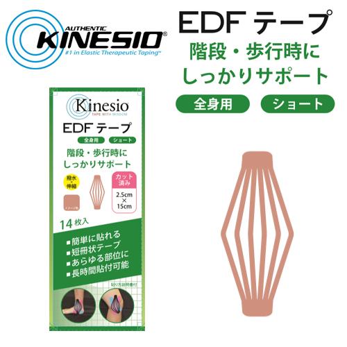 KINESIO キネシオ キネシオテックス EDF PRE-CUT EDFプレカット EDFテープ ショート 14枚入り ベージュ 2.5cm x 15cm