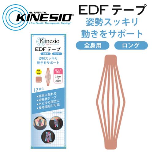 KINESIO キネシオ キネシオテックス EDF PRE-CUT EDFプレカット EDFテープ ロング 12枚入り ベージュ 2.5cm x 20cm