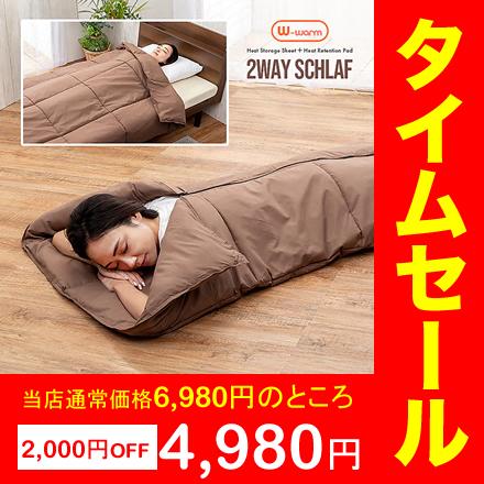 【タイムセール17%OFF】羽毛を超える ダブルウォーム 2way 寝袋 シュラフ 掛布団
