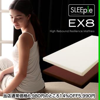 【タイムセール】SLEEple スリープル 高反発マットレス EX8 シングル 高反発 マットレス 8cm厚 折りたたみ 三つ折りバンド付き HRR