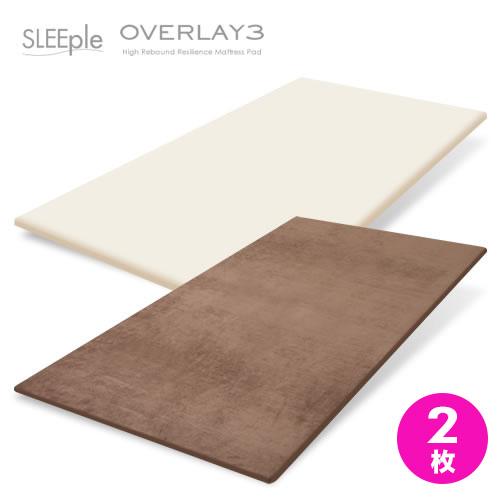 SLEEple スリープル 高反発マットレス シングル オーバーレイ マットレスパッド お試し高反発マットレス 同色2枚組 代金引換不可