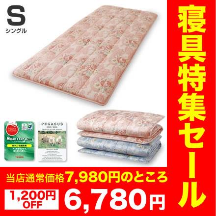 防ダニ・抗菌防臭加工ボリュームウール4層式敷布団 シングル