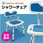 入浴用イス シャワーチェア シャワーベンチ 風呂 椅子 福祉 介護 Heartful Welfareシリーズ