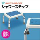 送料無料 【free10】 Heartful Welfare シャワーステップ 入浴用 福祉 介護