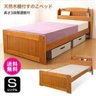 ベッド シングル すのこ 木製 宮棚付き コンセント付き 天然木棚付 すのこベッド 高さ3段階調節