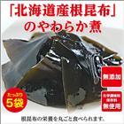 送料無料 【free10】 北海道産根昆布使用 おいしい根昆布煮 200g×5袋