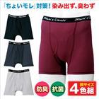 失禁パンツ 男性用 トランクス 失禁 ボクサー パンツ 男性 尿漏れパンツ さわやかガード ショートトランクス 同サイズ 4色組 日本製