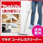 【代金引換不可】掃除機 コードレス マキタ Makita 充電式 コードレスクリーナー 4070DW ノズル2種付き